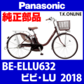 Panasonic BE-ELLU632用 チェーンリング 41T 厚歯【2.6mm ← 3.0mm厚】+固定スナップリングセット【代替品】