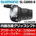 シマノ 内装8速レボシフター SL-C6000-8【銀】【シフトケーブル付属】【送料無料】【即納】