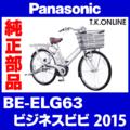 Panasonic ビジネス ビビ (2015) BE-ELG63、BE-ELG43 純正部品・互換部品【調査・見積作成】
