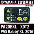 YAMAHA PAS Babby XL 2016 PA20BXL X0T2 ハンドル手元スイッチ【全色統一】【送料無料】