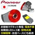 【電池不要・ツインLED常時点滅式テールライト】PIONEER BL-01 シートステイ装着型【即納】