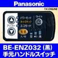 Panasonic BE-ENZ032用 ハンドル手元スイッチ【黒】【即納】白は生産完了