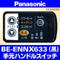 Panasonic BE-ENNX633用 ハンドル手元スイッチ【黒】【即納】白は生産完了