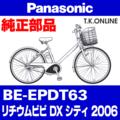 Panasonic BE-EPDT63用 チェーンカバー【送料無料】