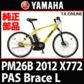 YAMAHA PAS Brace L 2012 PM26B X772 ブレーキケーブル&ワイヤー前後フルセット(モジュール、ガイドパイプ含む)