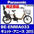 Panasonic ギュット・アニーズ (2015) BE-ENMA033 純正部品・互換部品【調査・見積作成】