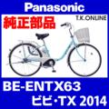Panasonic BE-ENTX63 用 チェーンカバー【白】+ステーセット【代替品】【即納】
