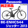 Panasonic BE-ENHC544用 チェーンリング 35T 薄歯【2.1mm厚】+固定スナップリングセット【即納】