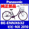 Panasonic BE-ENNX632用 チェーン 厚歯 強化防錆コーティング 410P【即納】