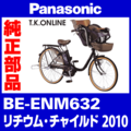 Panasonic BE-ENM632用 テンションプーリーセット【代替品・バネ形状変更】【即納】