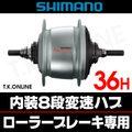 シマノ 内装8速ハブ 36穴 標準型 軸長184mm【銀】ローラーブレーキ用 NEXUS SG-C6001-8R or SG-C6000-8R【即納】