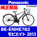 Panasonic BE-ENHE782用 後輪スプロケット 21T 薄歯+固定Cリング