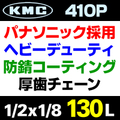 Panasonic 1/2×1/8 (130L) 電動専用ヘビーデューティ防錆チェーン:ピン接続:KMC 410P規格