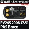 YAMAHA PAS Brace 2008 PV26S X351 ハンドル手元スイッチ