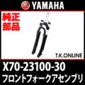 YAMAHA Brace 2010~ フォーク【ディスクブレーキ専用】【送料無料】