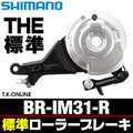 シマノ BR-IM31-R リア用標準ローラーブレーキ