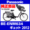 Panasonic BE-ENM634用 チェーンリング 41T 厚歯【3mm厚】+固定Cリングセット【即納】