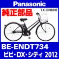 Panasonic BE-ENDT734用 チェーンカバー【代替品:黒+黒スモーク:ポリカーボネート:ステー付属】