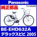 Panasonic BE-EHD632A用 チェーンカバー【白:ポリカーボネート製へ代替】+ステーセット【送料無料】【即納】