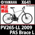 YAMAHA PAS Brace L 2009 PM26S-LL X641 防錆コーティングチェーン+クリップジョイント
