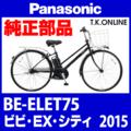Panasonic BE-ELET75 用 チェーンカバー【代替品:黒+黒スモーク:ポリカーボネート:ステー付属】