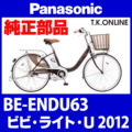 Panasonic BE-ENDU63用 後輪スプロケット 20T 薄歯+固定Cリング【代替品】
