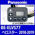 Panasonic BE-ELVS77 用 ハンドル手元スイッチ:エコナビ液晶スイッチ4S+
