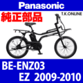 Panasonic BE-ENZ03 内装3速グリップシフター+ケーブル【黒】【代替品】