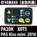 YAMAHA PAS Kiss mini 2016 PA20K X0T5 ハンドル手元スイッチ【送料無料】