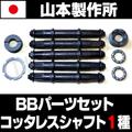 山本製作所 ボトムブラケット&コッタレスシャフト&ベアリングセット【サイズ1種指定】