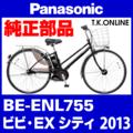 Panasonic BE-ENL755用 ブレーキケーブル前後セット【代替品:Alligator社製:黒または銀】