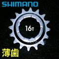 内装変速機用スプロケット薄歯 16T 皿型 クロムメッキ シマノ Y32203220+固定Cリングセット