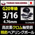 【日本製】高精度プレミアムベアリングボール 3/16 高炭素クロム軸受鋼製 30個セット【G20等級】【即納】