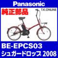 Panasonic BE-EPCS03 用 チェーンリング 41T 厚歯【2.6mm ← 3.0mm厚】+固定スナップリングセット【代替品】