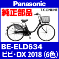 Panasonic ビビ・DX (2018) BE-ELD634 純正部品・互換部品【調査・見積作成】