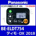 Panasonic BE-ELDT754用 ハンドル手元スイッチ:エコナビ液晶スイッチ4SL【代替品】