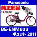 Panasonic BE-ENM633 内装3速グリップシフター+ケーブル+ストッパー+エンドキャップセット【黒】高耐久ハブ【代替品】