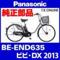 Panasonic BE-END635用 スタピタ2ケーブルセット(スタンドとハンドルロックを連動)【黒】