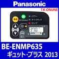 Panasonic BE-ENMP635用 ハンドル手元スイッチ