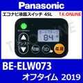 Panasonic BE-ELW073用 ハンドル手元スイッチ【代替品】