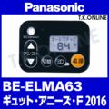 Panasonic BE-ELMA63 用 ハンドル手元スイッチ【代替品】