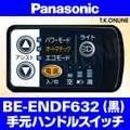 Panasonic BE-ENDF632用 ハンドル手元スイッチ【黒】【即納】白は生産完了