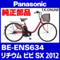 Panasonic BE-ENS634・BE-ENS434用 チェーンリング 41T 厚歯【2.6mm ← 3.0mm厚】+固定スナップリングセット【代替品】