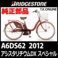 ブリヂストン アシスタリチウムDX Special 2012 A6DS62 ハンドル手元スイッチ【全色統一】【代替品】