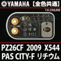 YAMAHA PAS CITY-F リチウム 2009 PZ26CF X544 ハンドル手元スイッチ 【全色統一】
