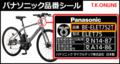 カスタム相談【内装変速アップグレード:内装3速 → 内装5~11速】
