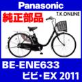Panasonic ビビ・EX (2011) BE-ENE633 純正部品・互換部品【調査・見積作成】