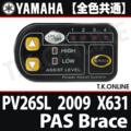 YAMAHA PAS Brace 2009 PV26S X631 ハンドル手元スイッチ【全色統一】【送料無料】