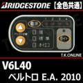 ブリヂストン ベルトロ E.A. 2010 V6L40 ハンドル手元スイッチ【代替品】【全色統一】【代替品】