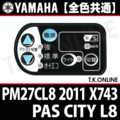 YAMAHA PAS CITY-L8 2011 PM27CL8 X743 ハンドル手元スイッチ 【全色統一】